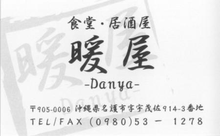 [120112][食堂・居酒屋「暖屋」]
