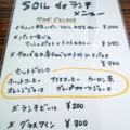 [120325][「SOIL」]