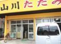[120416][さしみ・鮮魚専門店]