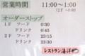 [120625][「レストラン 海洋」]