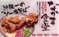 [120709][「なかま食堂」]
