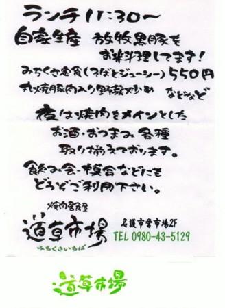 [120917][「道草市場」]