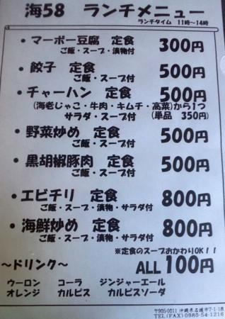 [121019][彩食酒宴「海」KAI ]