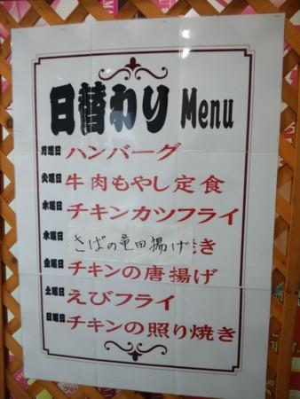 [121108][「軽食オハナ」]