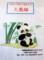 [130121][四川中華「大熊猫」]