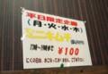[130129][「焼肉乃我那覇」]