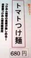 [130203][麺カフェ「琉珉」]