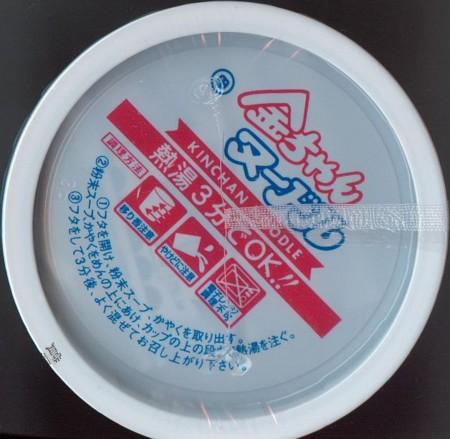 [130215][徳島製粉 金ちゃんヌー]