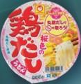 [130319][マルちゃん 桜色の鶏だ]