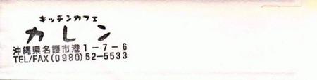 [130320][「キッチンカフェカレ]