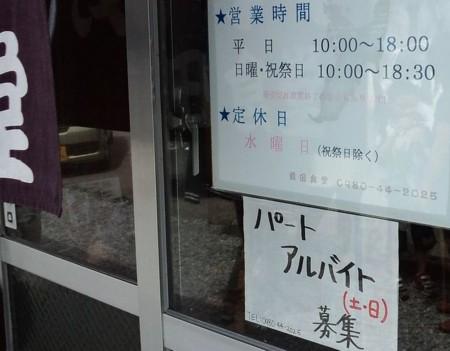 [130330][「前田食堂」(津波本店)]