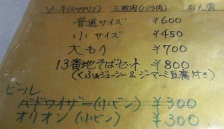 [130331][「そば13番地」]