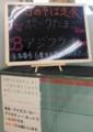 [130429][「伊差川食堂」]