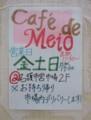 [130526][「Cafe de Meio」]