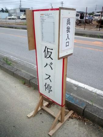 [130603][今帰仁村役場まで]