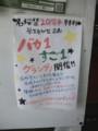 [130625][名桜大学まで]