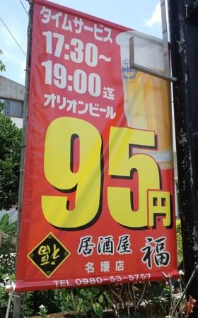 [130722][「居酒屋福」]