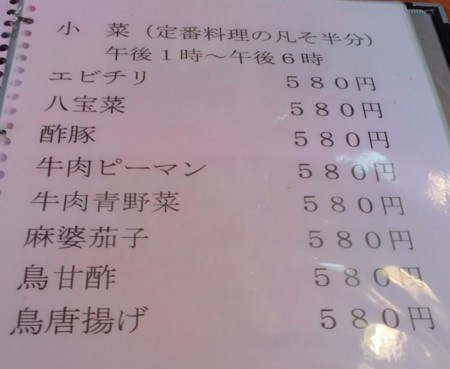 [130730][麺カフェ「琉珉」]