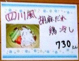 [130805][中華四川料理「坦々厨]