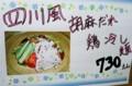 [130906][中華四川料理「坦々厨]
