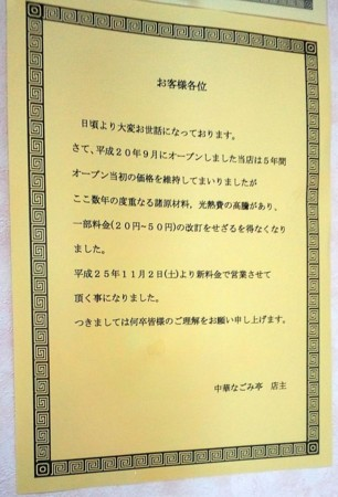 [130922][中華「なごみ亭」]