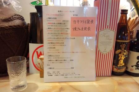[130927][居酒屋「島菜」]