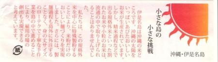 [131012][「島の元気」 太陽麺ジ]