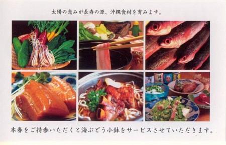 [131013][沖縄料理とすば「島時]