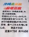 [131219][四川中華「大熊猫」]