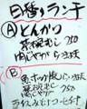 [140410][居食屋「オリオン座村]