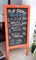 [140416][中華四川料理「坦々厨]