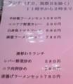 [140728][麺カフェ「琉珉」]