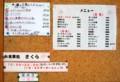 [140908][お食事処「さくら」(県]