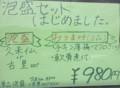 [140922][「伊差川食堂」]