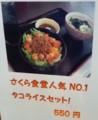 [141005][「さくら食堂」]