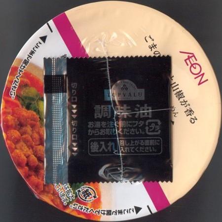 [141031][TV 担々麺]