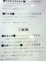 [141114][上海ワンタン「ふうか]