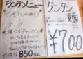 [141120][四川中華「大熊猫」]