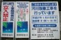 [141227][屋部方面工事(西屋部川)]