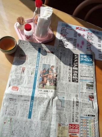 [141229][お食事処「さくら」]