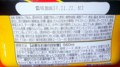 [150112][マルちゃん 黒い豚カレ]