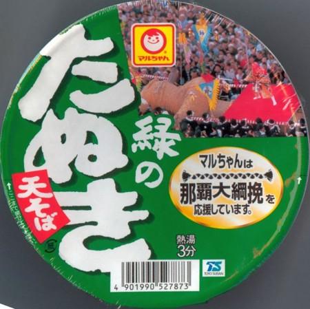 [150203][マルちゃん 緑のたぬき]