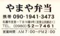 [150916][弁当「やまや」]