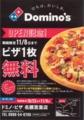 [151103][「ドミノ・ピザ」]
