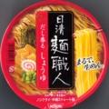 [151210][日清 麺職人 だし香る ]