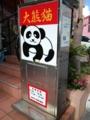 [151220][四川中華「大熊猫」]