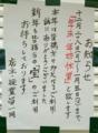 [151227][「宝食堂」年末年始休]