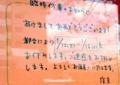 [160112][上海ワンタン「ふうか]