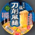 [160204][サッポロ一番 麺の至宝 ]