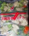 [160328][洋風野菜ミックス]